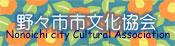 15野々市市文化協会