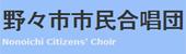 19野々市市民合唱団